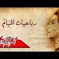 Robaa'eyat El Khayyam - Umm Kulthum