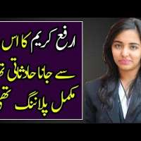 The Interesting Facts About Youngest Microsoft Certified Arfa Karim