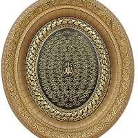 Islamic Oval Plaque