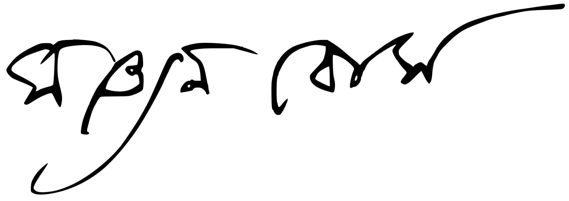 Satyendra Nath Bose Signature