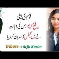 Arfa Karim - Tribute to OUR Legends by Qasim Ali Shah Foundation